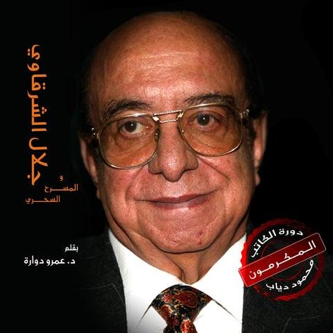 2e5a2fa98 جلال الشرقاوي by 'Komy Mohamed' - issuu