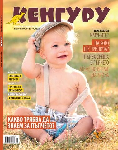 c273da2874a Списание Кенгуру, брой 94/Септември, 2014 г. by Списание Кенгуру - issuu