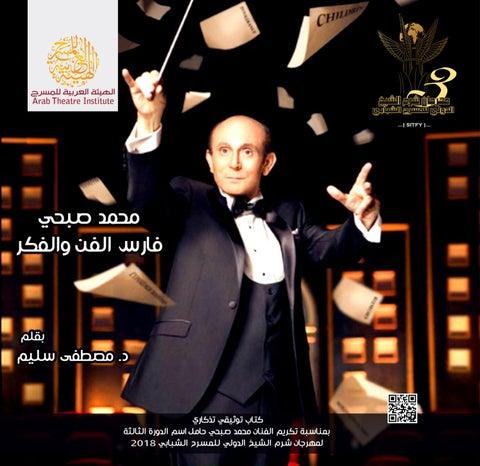 9965ca5a9 محمد صبحي فارس الفن والفكر by 'Komy Mohamed' - issuu