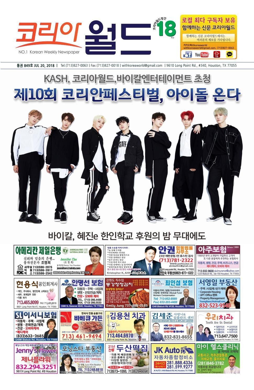 1adf4b7c42e 20180719 koreaworld e-new by koreaworld - issuu