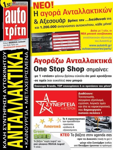 c7c08c24b8a Auto Triti ANTALLAKTIKA_30_e-Magazine by autotriti - issuu