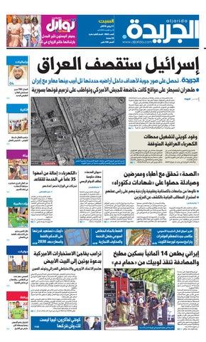 082e6c2f5 عدد الجريدة السبت 21 يوليو 2018 by Aljarida Newspaper - issuu