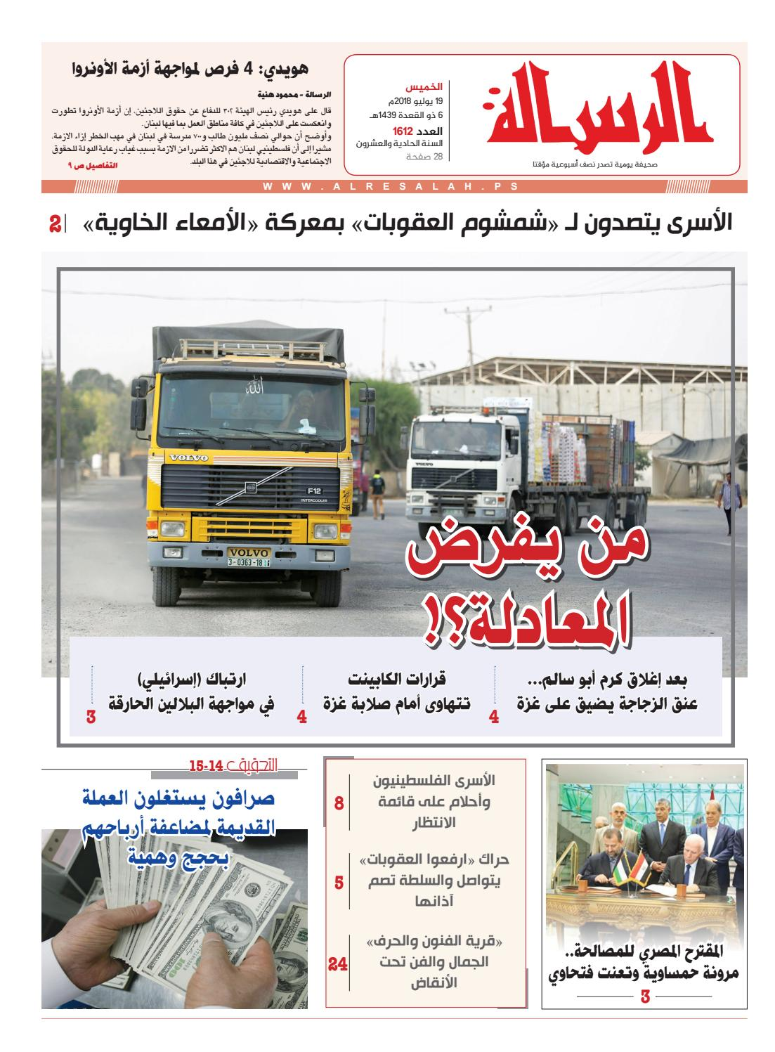 fb04864f3 1612 by صحيفة الرسالة - issuu