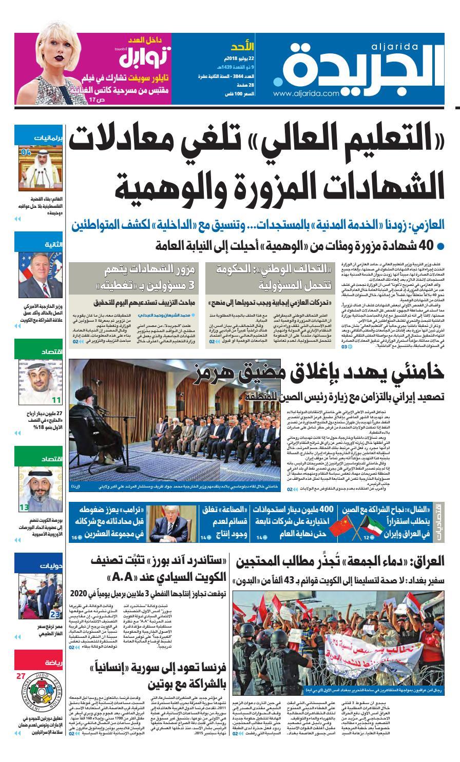 ce2a7ce54 عدد الجريدة الأحد 22 يوليو 2018 by Aljarida Newspaper - issuu