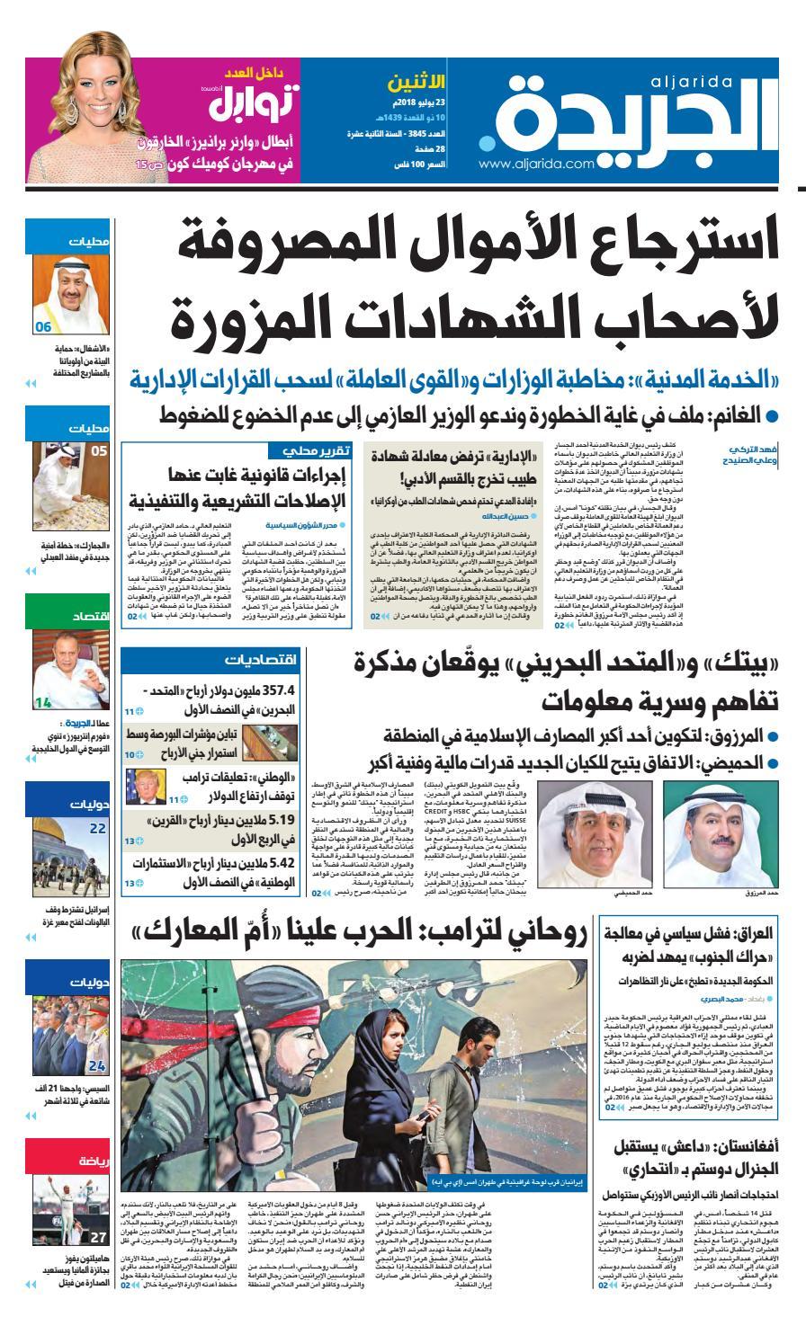dff538861 عدد الجريدة الأثنين 23 يوليو 2018 by Aljarida Newspaper - issuu