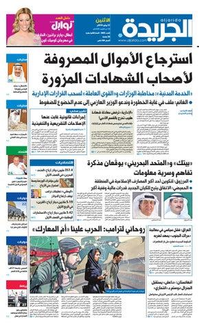 ab1bd17ef9c08 عدد الجريدة الأثنين 23 يوليو 2018 by Aljarida Newspaper - issuu