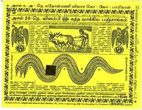 tamil vakya panchangam