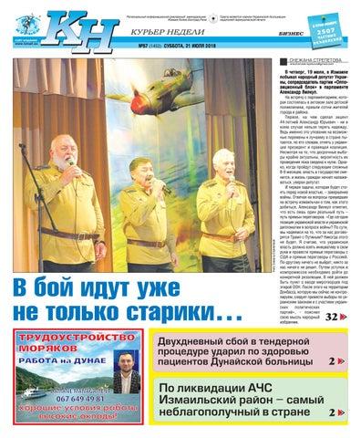 КН №57 за 21 июля by Издательский дом