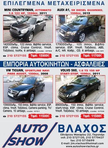 Agora-autokinitou-437 by AGORA AUTOKINITOU - issuu
