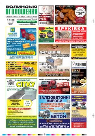 Волинські оголошення №25 by Роман - issuu 9e6c60b0c36b6