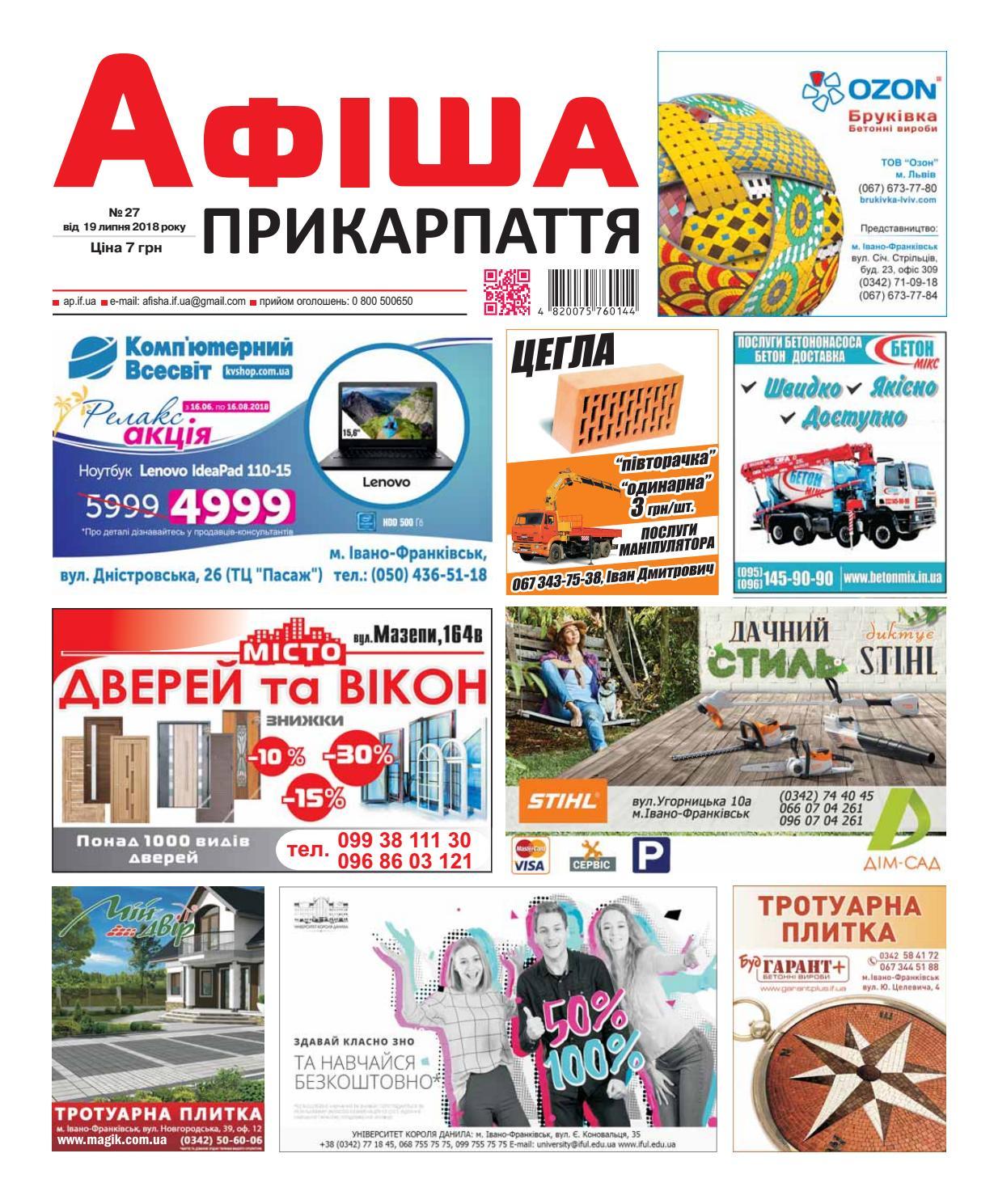 Афіша Прикарпаття №27 by Olya Olya - issuu 5d338ff18f3bb