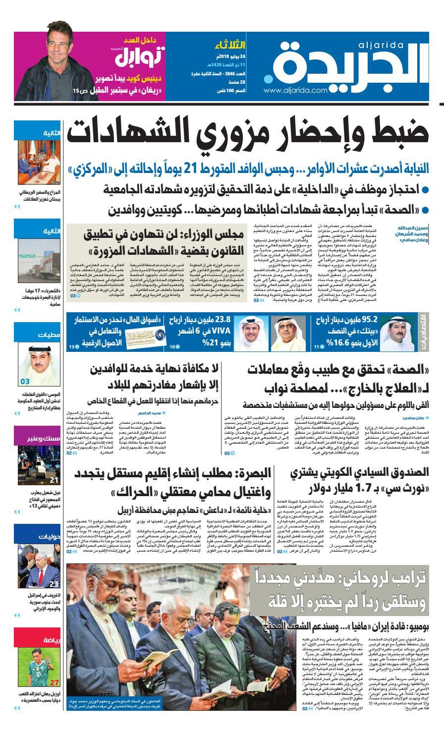 94e852d7a عدد الجريدة الثلاثاء 24 يوليو 2018 by Aljarida Newspaper - issuu