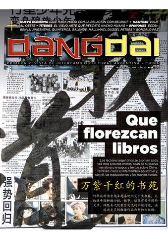 499ea1ee98a21 DangDai 14  Que florezcan libros by DangDai - issuu