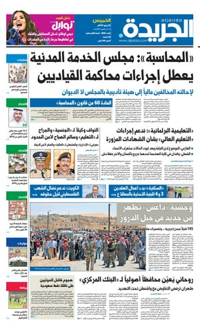 c80d95846 عدد الجريدة الخميس 26 يوليو 2018 by Aljarida Newspaper - issuu