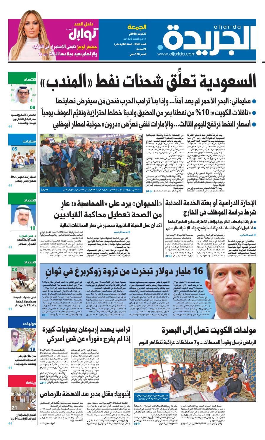 dfe9f0c2a8a8d عدد الجريدة الجمعة 27 يوليو 2018 by Aljarida Newspaper - issuu