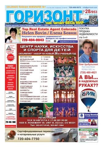 dc7f9a99c13d Горизонт 28 953 by Gorizont Russian Newspaper - issuu