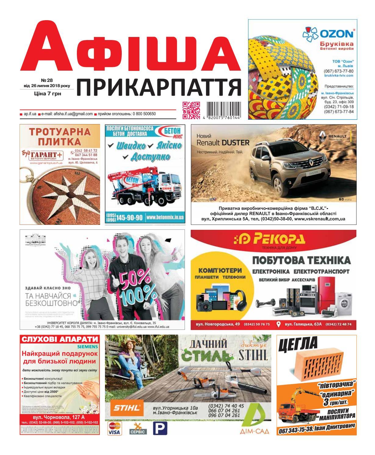 Афіша Прикарпаття №28 by Olya Olya - issuu fea827289f4e8