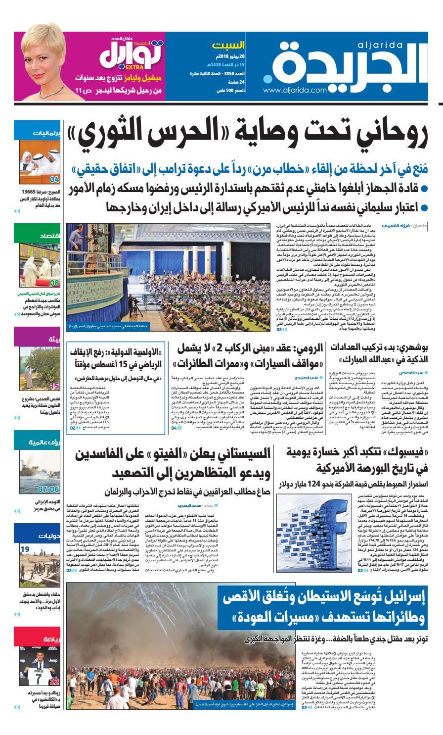 c01b11fa4 عدد الجريدة السبت 28 يوليو 2018 by Aljarida Newspaper - issuu
