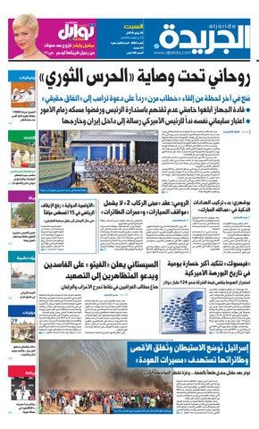 8ba42d5b9d776 عدد الجريدة السبت 28 يوليو 2018 by Aljarida Newspaper - issuu