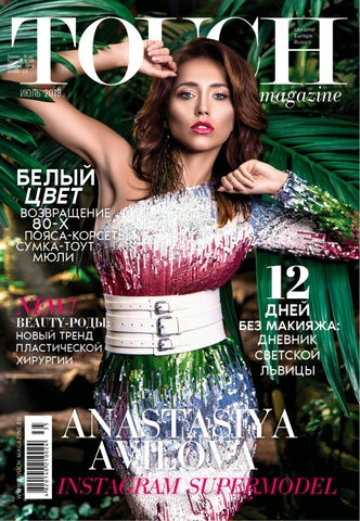TOUCH July 2018 by Nastya Boiko - issuu 571e54562bd40