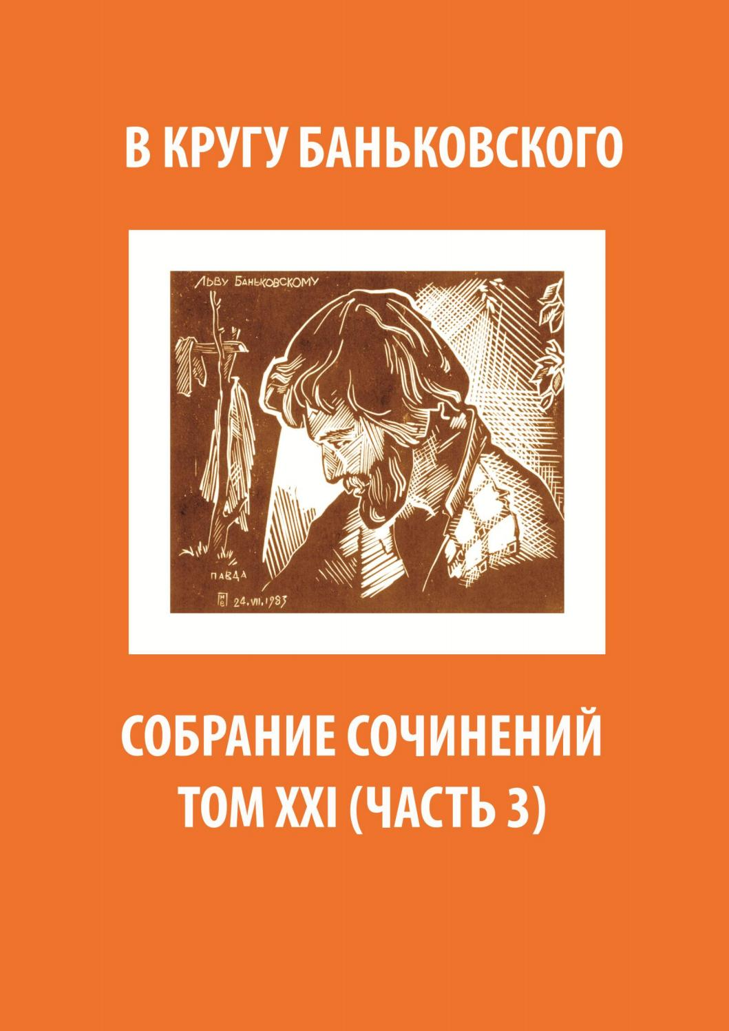 f4698340a Собрание сочинений. Том XXI. В кругу Баньковского [Выпуск 3]. - 2018 by  Bonikowski Lev - issuu