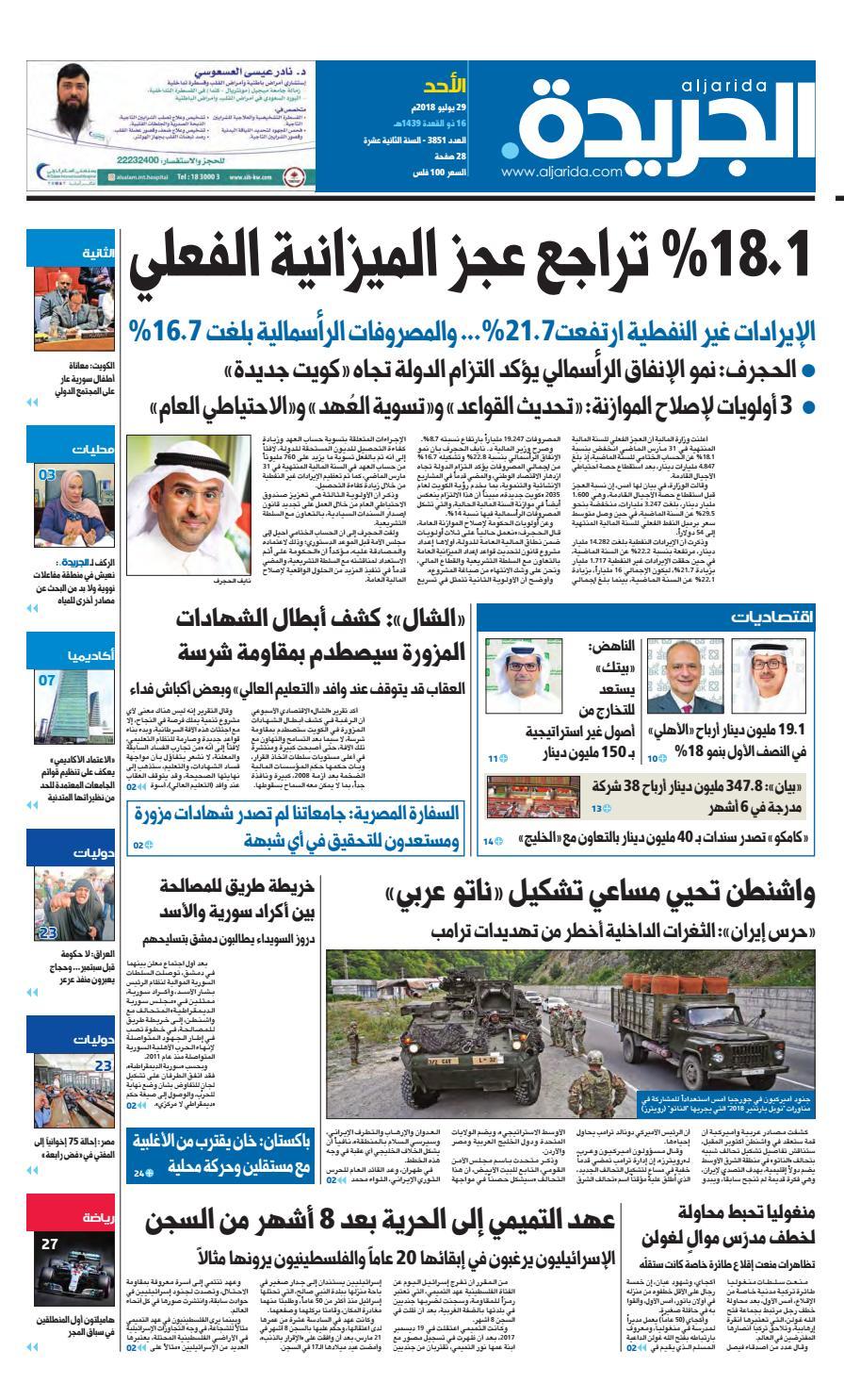 c05d448c0 عدد الجريدة الأحد 29 يوليو 2018 by Aljarida Newspaper - issuu