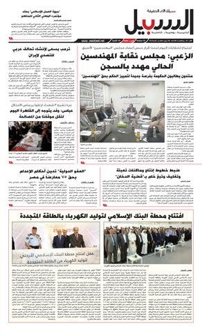 e2b0ab3aff2a9 عدد الأحد 29 تموز 2018 by Assabeel Newspaper - issuu