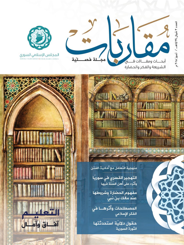 5e5cbf838 مجلّة مقاربات - العدد الثالث by Muqarbat - issuu