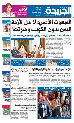 c68c3f69f88c4 عدد الجريدة الأحد 15 يوليو 2018 by Aljarida Newspaper - issuu