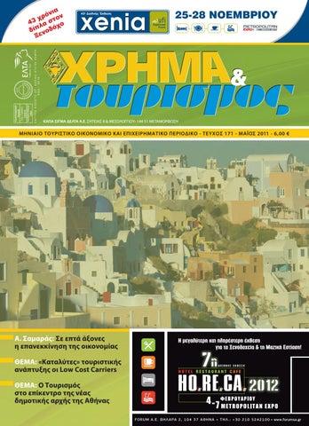 00cac64e2a9 Τεύχος Μαΐου 2011 - Χρήμα & Τουρισμός by KSD S.A - issuu