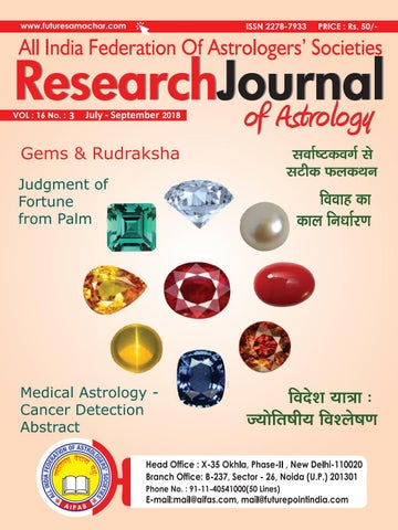 Research Journal July - September 2018