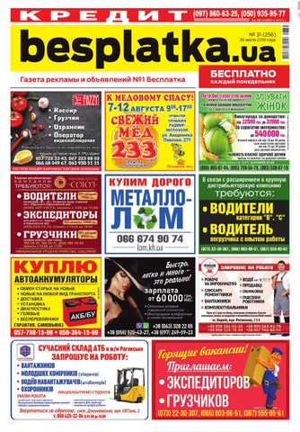 Besplatka  31 Харьков by besplatka ukraine - issuu ff284f8a40f5c