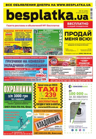 Basplatka  49 Днепр by besplatka ukraine - issuu dc023d7adab
