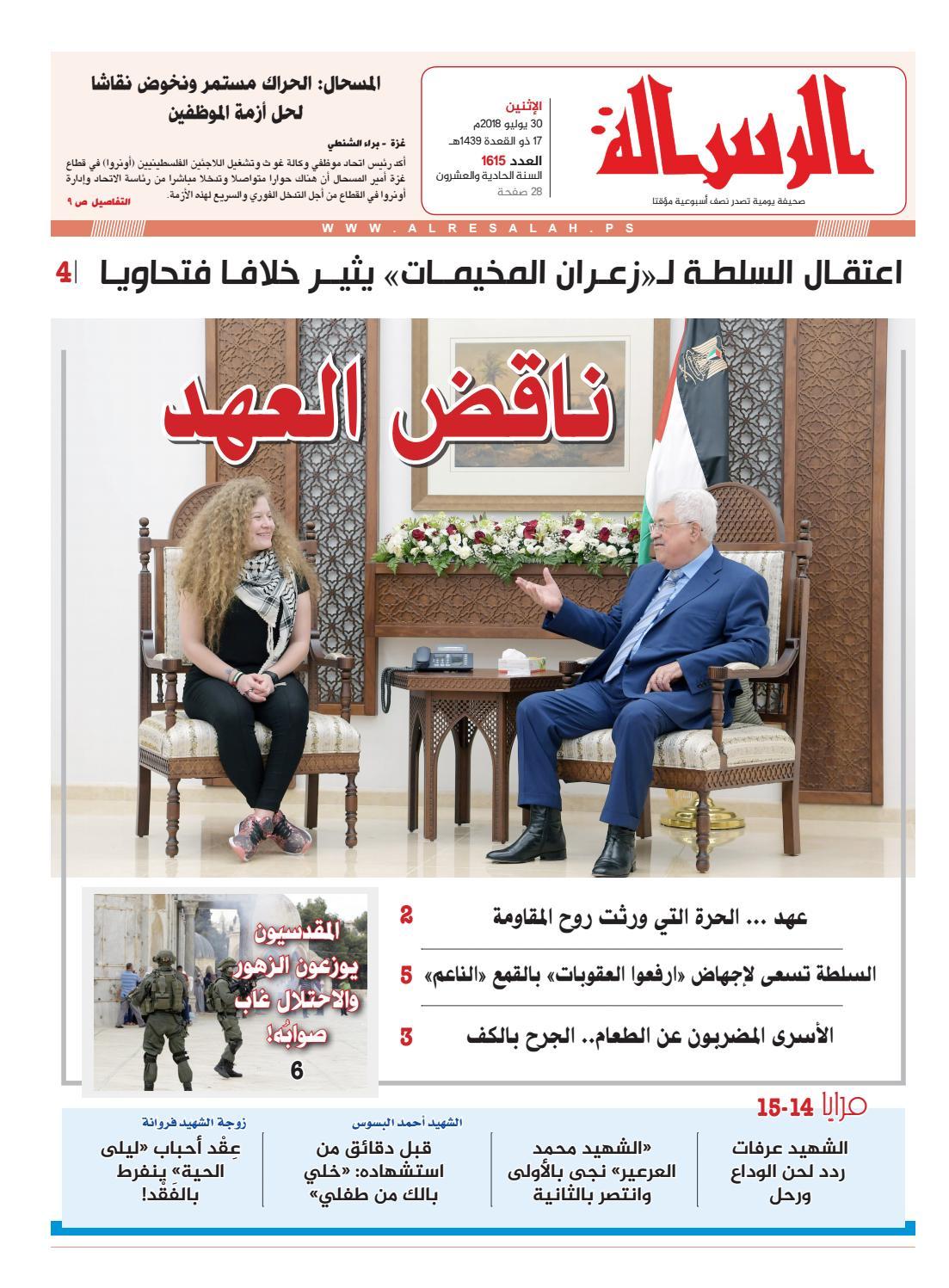 3f2fd4152 1615 by صحيفة الرسالة - issuu
