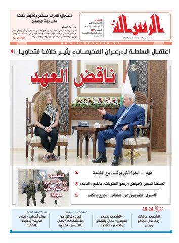754eb531a73cc 1615 by صحيفة الرسالة - issuu