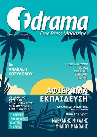 1246db9f2b Fdrama free press magazine Ιούλιος 2018 by Γιώργος Μάρκου - issuu