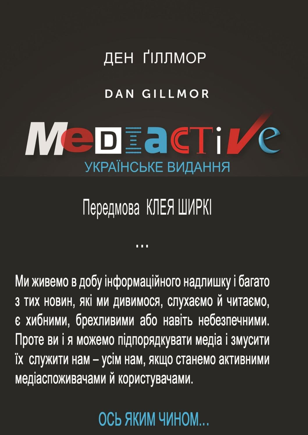 Ден Ґіллмор. Mediactive by Mailing - issuu c667772b141a3
