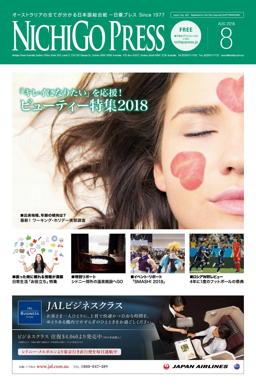 02d49e023e9d3 NichigoPress (NAT) Aug.2018 by NichigoPress - issuu