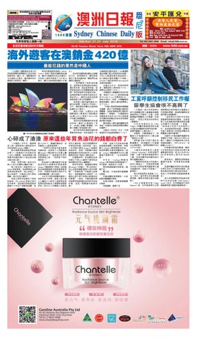 Sydney Chinese Daily 168820180721 By 1688
