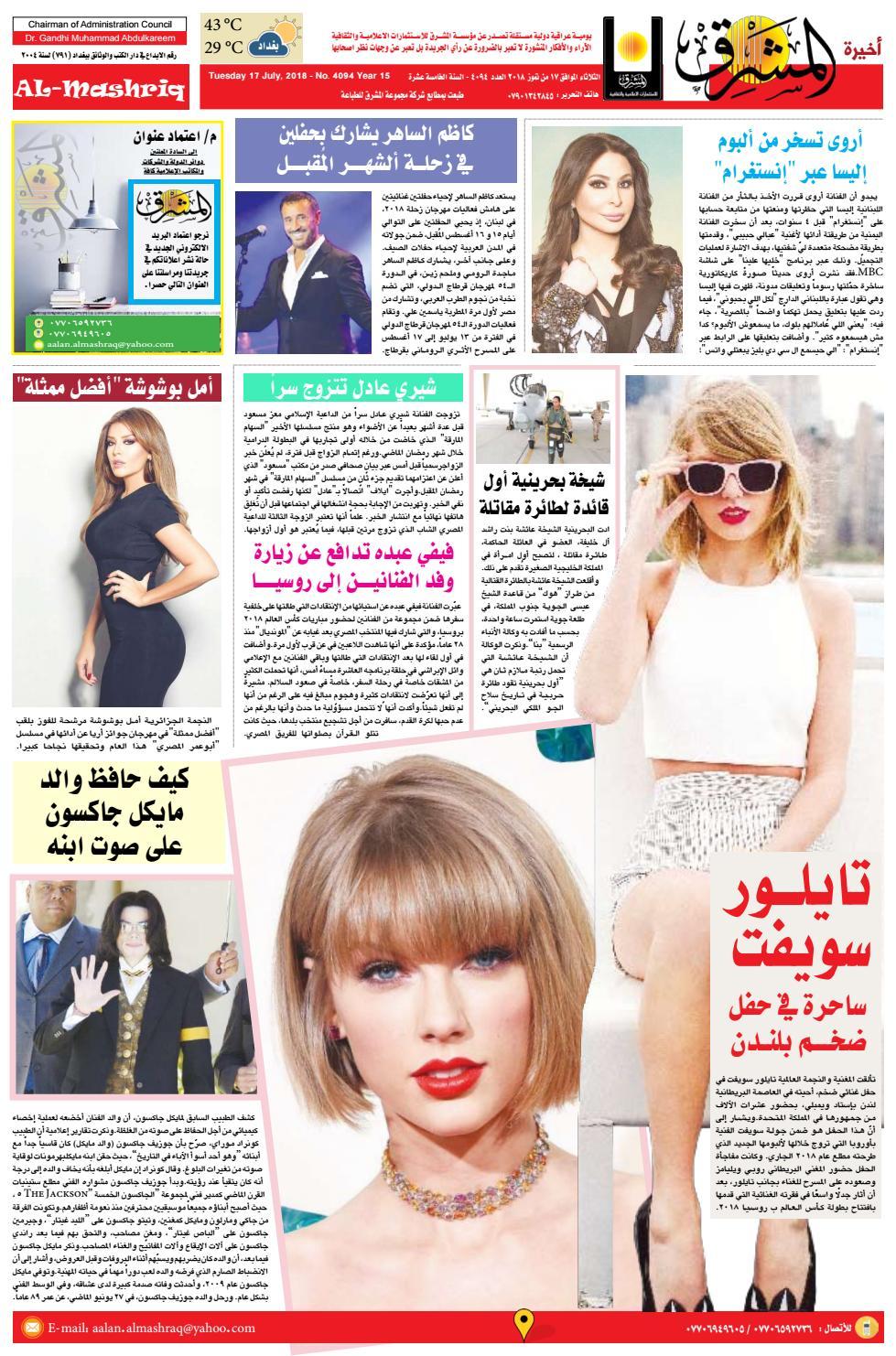 edeb2d9ab2681 4093 AlmashriqNews by Al Mashriq Newspaper - issuu