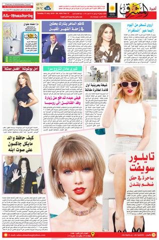 4d3bc34a2 4094 AlmashriqNews by Al Mashriq Newspaper - issuu