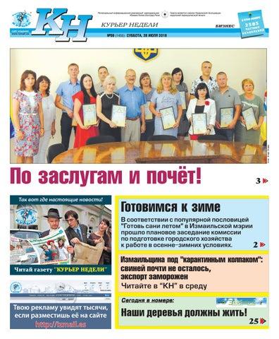 КН №59 за 28 июля by Издательский дом