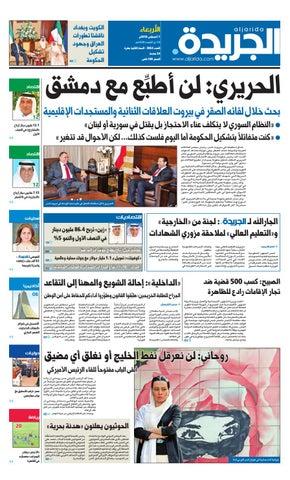 9626e89d29a08 عدد الجريدة الاربعاء 18 أبريل 2018 by Aljarida Newspaper - issuu
