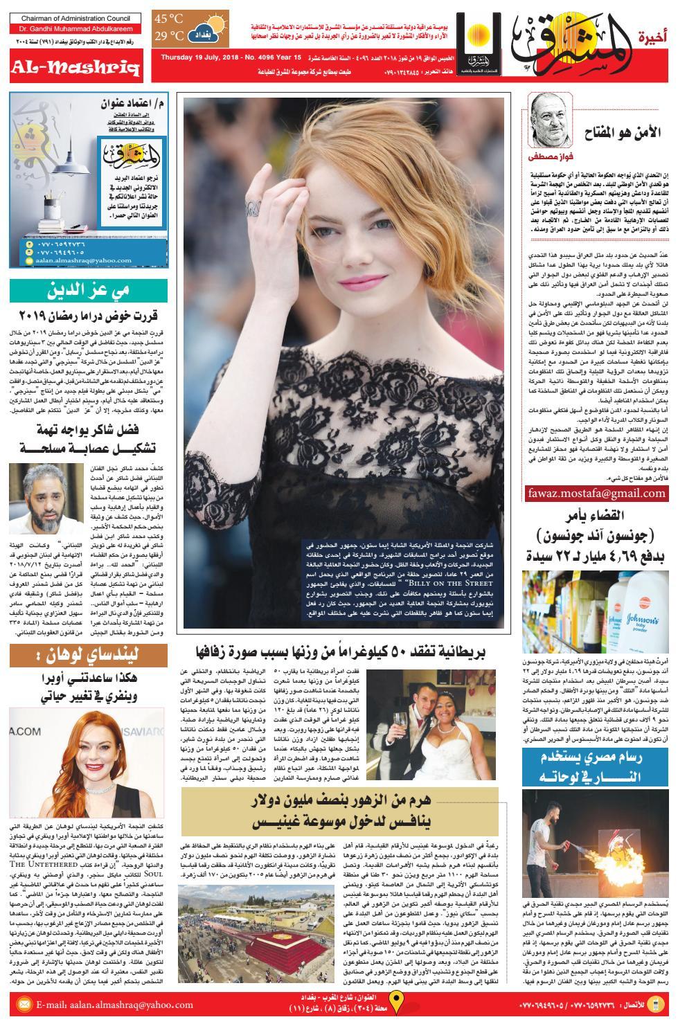 f7dd939f5e463 4096 AlmashriqNews by Al Mashriq Newspaper - issuu