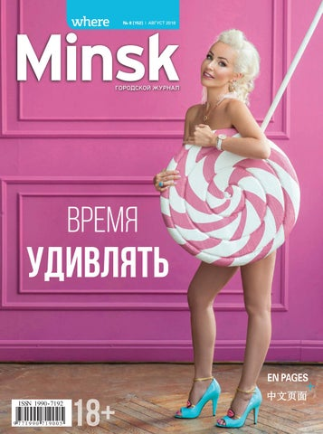 43ec38c64 where Minsk - August 2018 #152 by where Minsk - issuu