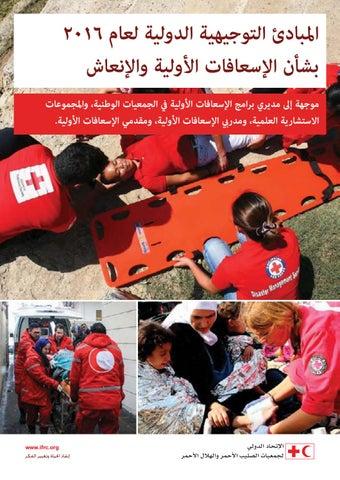 f0fceb680 International guidelines in arabic by GFARC - issuu