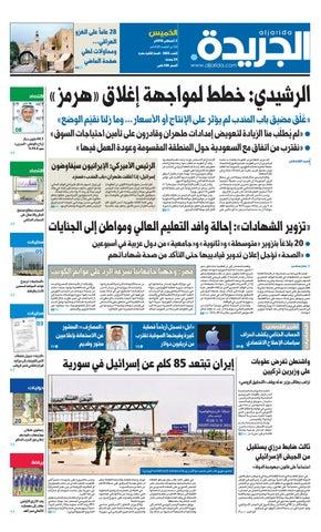 ad443ca2267e4 عدد الجريدة الخميس 02 أغسطس 2018 by Aljarida Newspaper - issuu