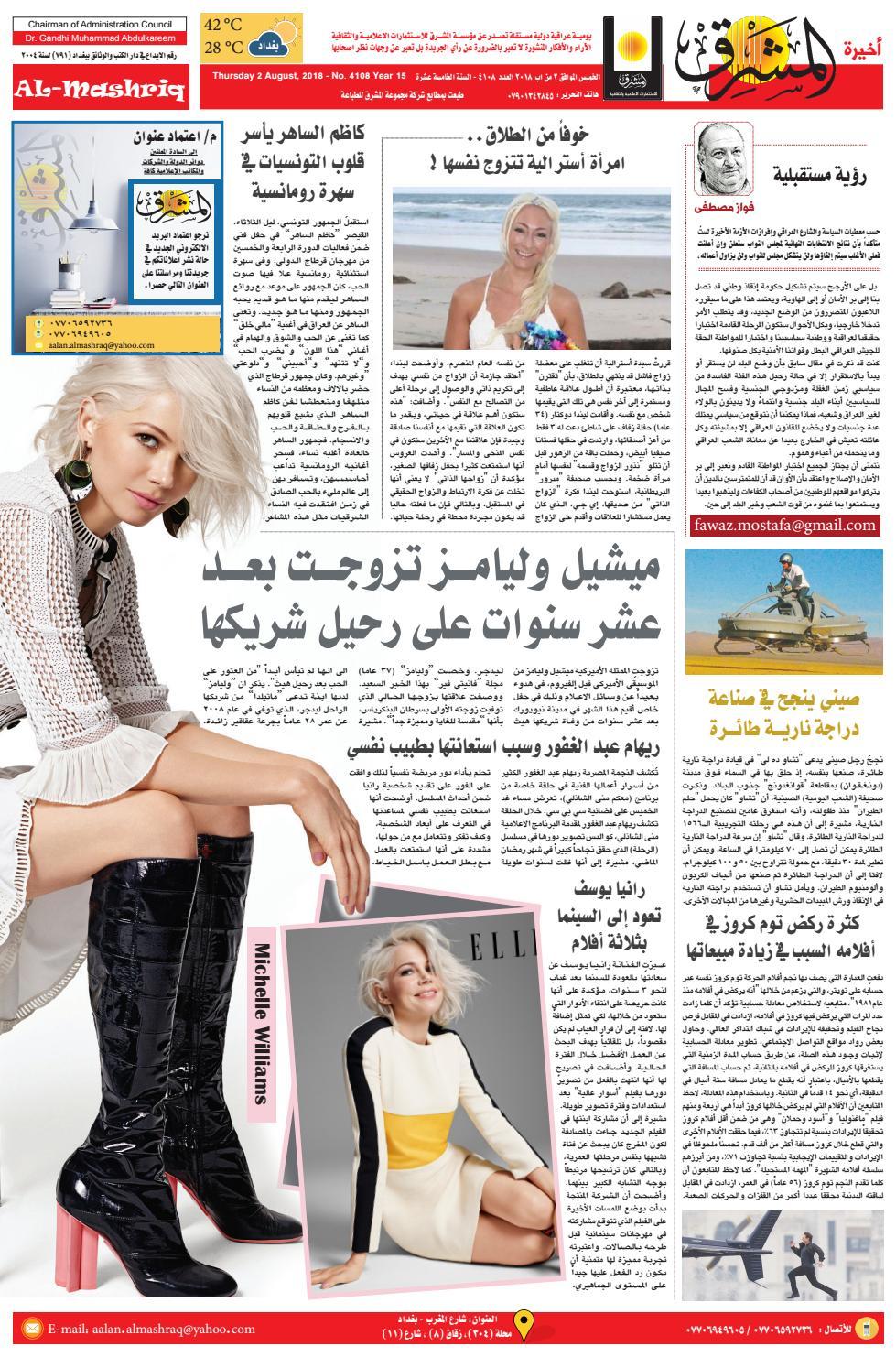 280d4be863247 4108 AlmashriqNews by Al Mashriq Newspaper - issuu