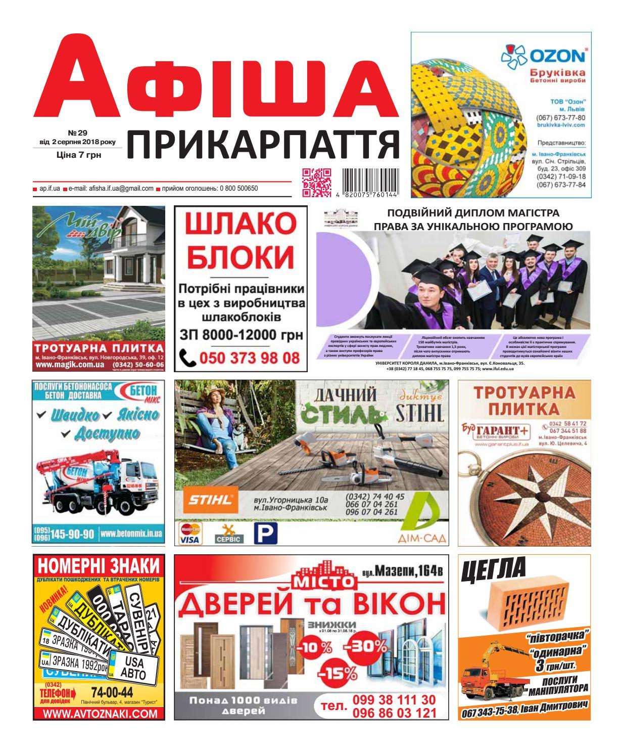 Афіша Прикарпаття №29 by Olya Olya - issuu 86478c461dbdf
