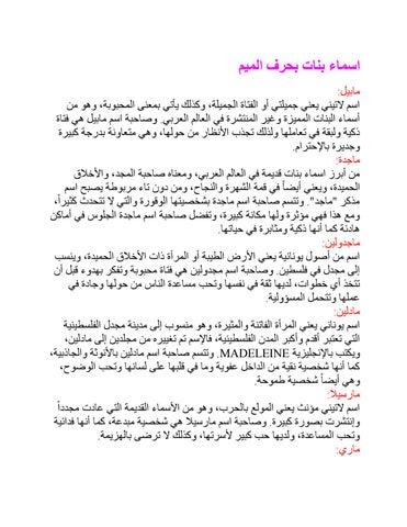 أسماء بنات بحرف الميم ومعانيها